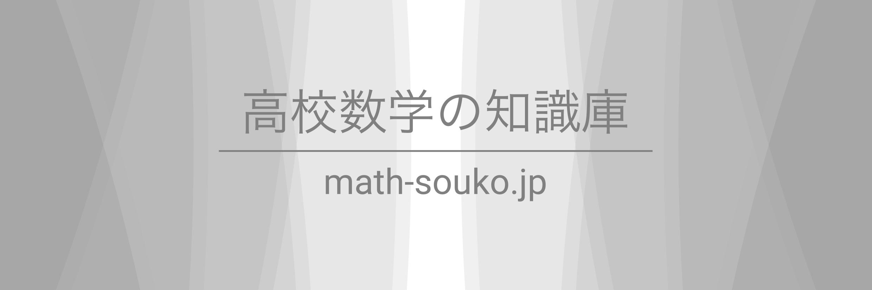 高校数学の知識庫